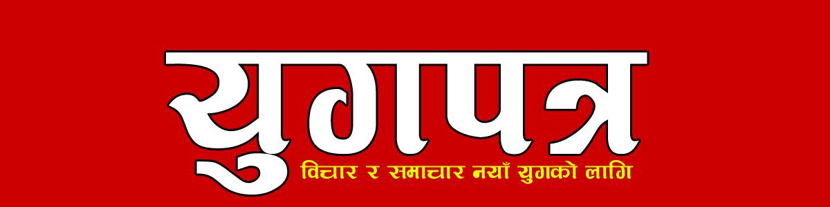 Yuga Patra